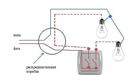 Как соединить две лампочки на двойной выключатель схема подключения